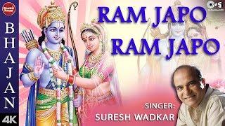 Ram Japo Ram Japo with Lyrics | Suresh Wadkar | Shri Ram Bhajan | Shri Ram Songs