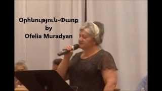 Hokevor yerk by Ofelia Muradyan (Օրհնություն Փառք)