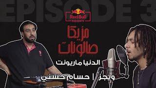 ويجز وحسام حسني - اغنية الدنيا ماريونيت    @Wegz ويجز  ريد بل مزيكا صالونات