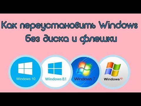 Как переустановить Windows без диска и флешки?