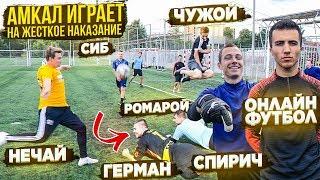 АМКАЛ ИГРАЕТ в ФУТБОЛ на САМОЕ ЖЕСТКОЕ НАКАЗАНИЕ / ft. ОНЛАЙН ФУТБОЛ