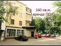 160 м. кв. - Аренда нежилого помещения - ПСН  в Красногорске на Речной
