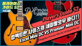 [Players Guide 184회] D'Angelic…