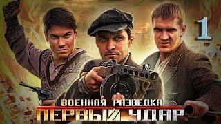 Военная разведка- Первый удар. 1 серия: Спасти академика (2011)  HD