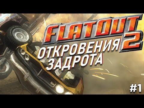 ОТКРОВЕНИЯ ЗАДРОТА - FlatOut 2