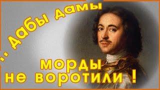видео Интересные факты из жизни и биографии Петра 1