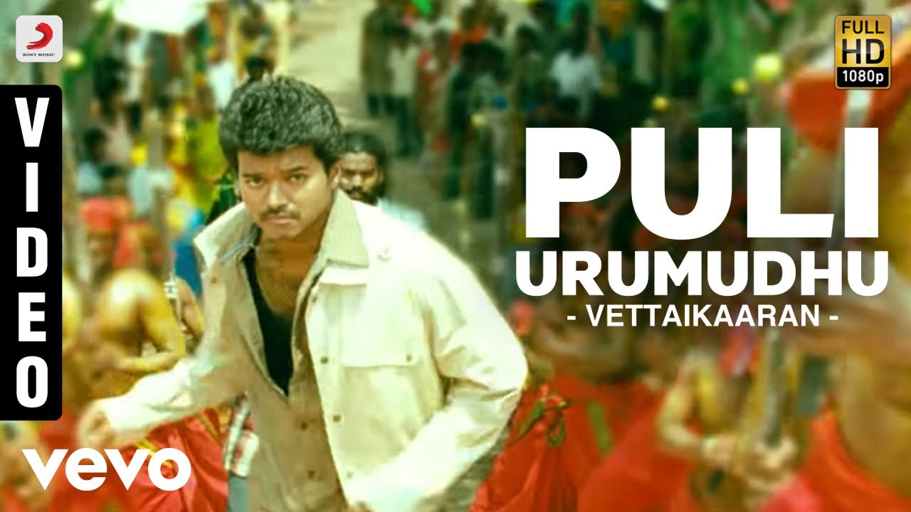 Image result for puli urumudhu song images from vettaikaran tamil movie