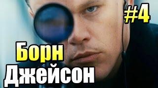 Конспирация Борна \ The Bourne Conspiracy {X360} часть 4 — Вокзал из Прошлого