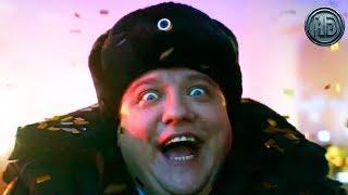 Фильм «Полицейский с Рублёвки. Новогодний беспредел» — Трейлер #2 [2018]