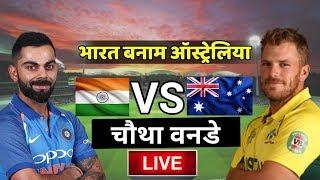 LIVE : India Vs Australia 4th ODI Match | Live ODI Series