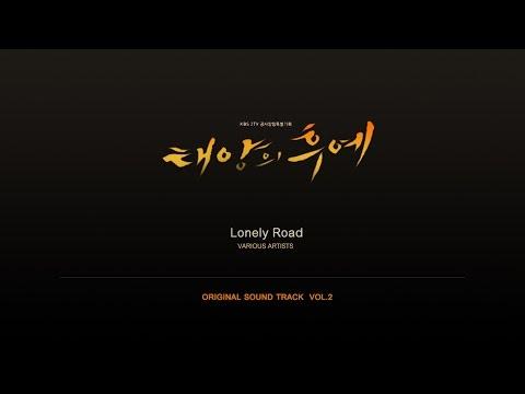 [태양의 후예 Vol.2 ] Lonely Road - Various Artists (Descendants of the Sun OST)