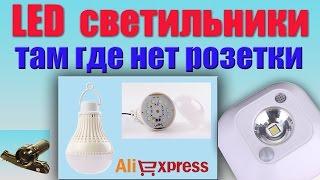 Светильники с Aliexpress. LED Комфорт для туриста(Ссылка на USB светильник: http://bit.ly/1GFMqtQ Ссылка светильник с датчиком движения http://j.mp/1M0b0Tm Два варианта как..., 2015-06-14T12:05:53.000Z)