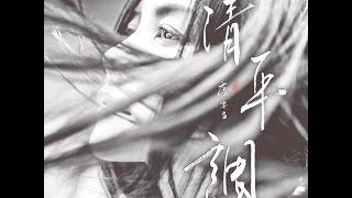 王菲 - 清平調 (獨唱版) MV