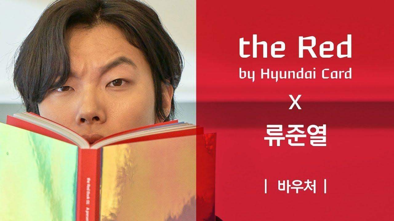 the Red by Hyundai Card X 류준열 l 바우처 l