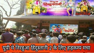 यूपी में निरहुआ हिंदुस्तानी 2 के लिए हड़कम्प मचा ।। Nirahua Hindustani 2 movie release in up