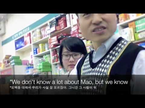 Asian Studies Interview- Do You Know Mao Ze Dong
