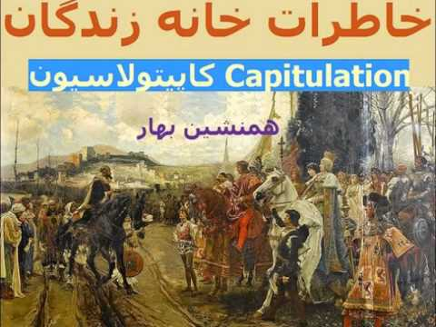 خاطرات خانه زندگان ۴۸، Capitulation کاپیتولاسیون (قضاوتسپاری)
