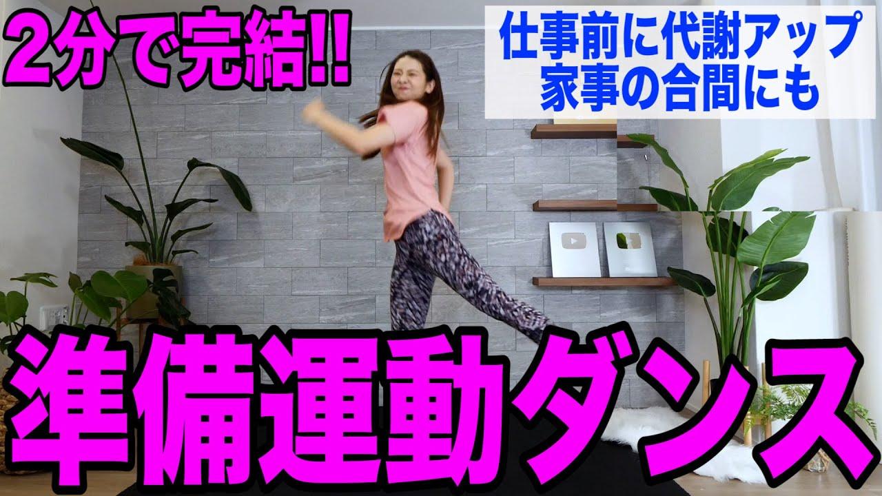 【2分だけ】運動前にさくっと体を温める準備運動ダンス!! ~全身運動~