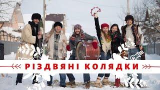 Українські Різдвяні Колядки Щедрівки - Слухати Найкращі Різдвяні Колядки та Щедрівки 2021 / Кана
