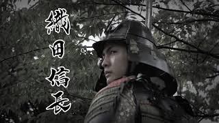 桶狭間の戦いプロモーションビデオ(10分)
