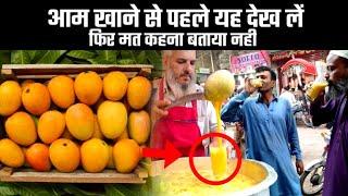 Amazing Fact Of Mango | आम खाने से हमारे शरीर में क्या होता है देखिए