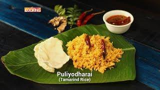 Puliyodharai | Tamarind Rice recipe | Variety Rice | Ventuno Home Cooking