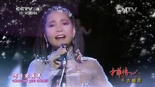Teresa Teng 邓丽君 (鄧麗君) — When Will You Return 《何日君再来》  EngSub HD