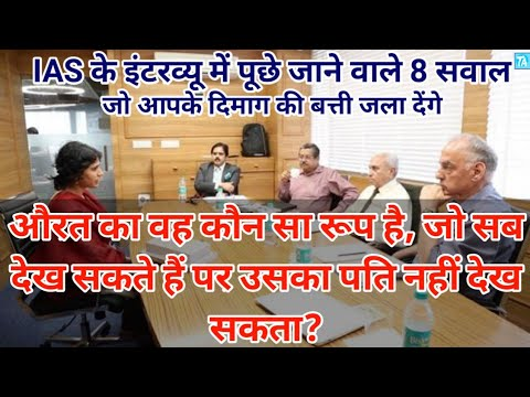 8-questions-of-ias-interview-in-hindi-|-by-technical-adil