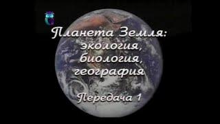 Передача 1. Внутреннее строение и природные зоны Земли