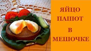 Яйцо ПАШОТ. Яйцо в мешочке. Все просто и легко(Яйцо ПАШОТ. Яйцо в мешочке. Все просто и легко Что приготовить из яиц? Яйцо пашот - очень вкусный рецепт из..., 2016-03-28T09:39:46.000Z)