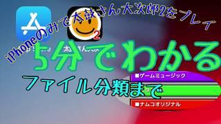 太鼓 さん 大次郎 2 曲 ダウンロード