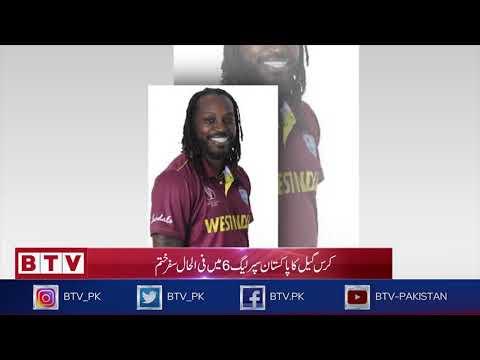 #ChrisGayle #QuettaGladiators #PSL6 #BTVSports - #Badar #Television #Network