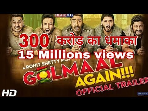 Golmaal again | 300 crore  | official trailer | rohit shetty | ajay devgan | golmaal 4