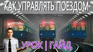 КАК УПРАВЛЯТЬ ПОЕЗДОМ БЕЗ ФИГНИ! УРОК 1   Metrostroi Garry`s Mod Гайд