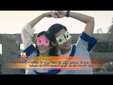 Besdong Ors Thmore - Ny Ratana [OFFICIAL MV]