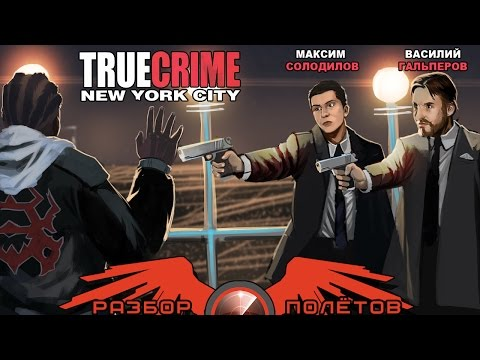 Сохранение для True Crime New York City GameSaveSu