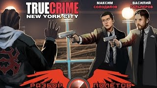 Разбор полётов. True Crime: New York City