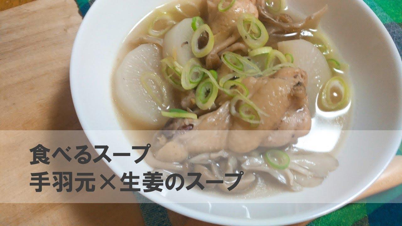 おかずスープ①手羽元と野菜の生姜スープ