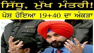 ਸਿੱਧੂ, ਮੁੱਖ ਮੰਤਰੀ !  ਜਾਣੋ ਕੀ ਹੈ 19+40 ਦਾ ਅੰਕੜਾ  | Punjab Television