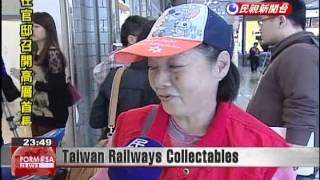 Designers create a variety of Taiwan Railways collectables