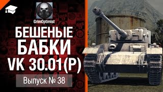 Бешеные бабки №38: фарм на VK 30.01(P) - от GrimOptimist [World of Tanks]