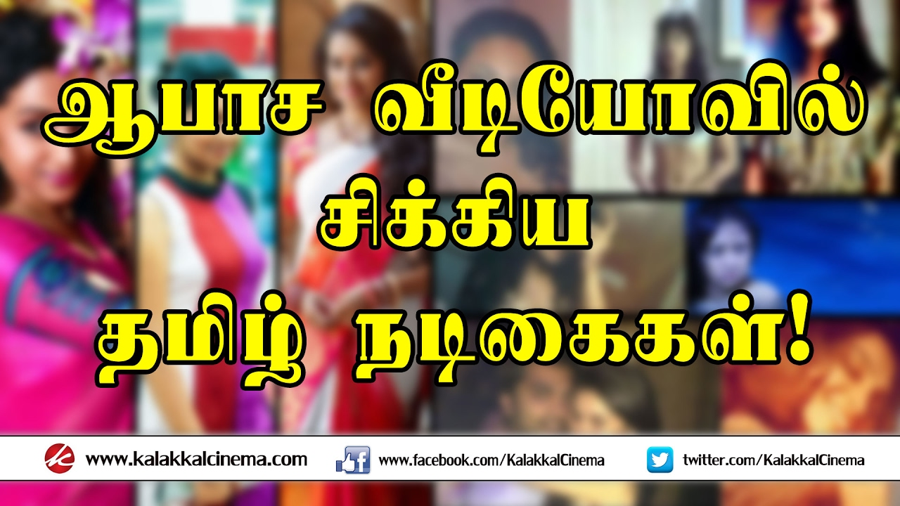 Download Tamil actresses who got involved in dirty video leaks