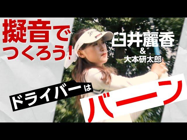【美人女子プロの擬音】臼井麗香&大本研太郎 超実践的ラウンドレッスン 第1話