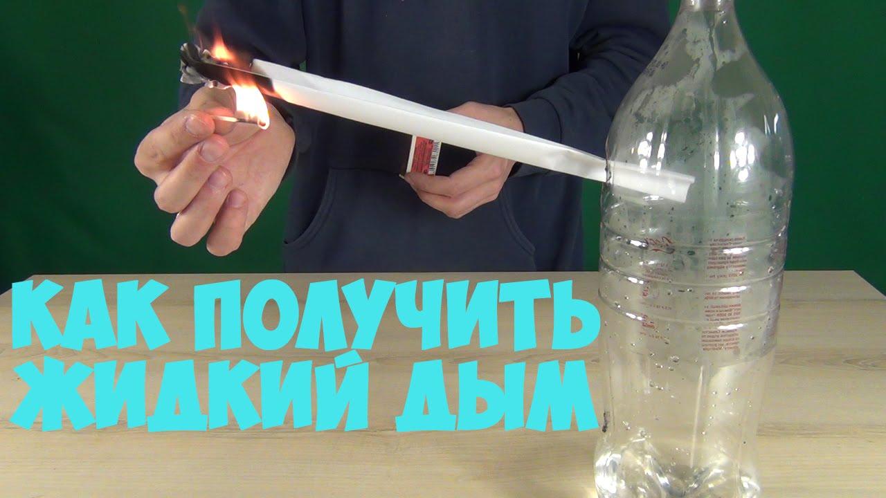 Жидкий дым как сделать 339