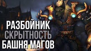 разбойник скрытность (Саб рога) Прохождение испытания башни магов тактика гайд world of warcraft wow