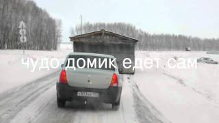 самоходный домик(I created this video with the YouTube Video Editor (http://www.youtube.com/editor), 2012-03-24T19:32:41.000Z)