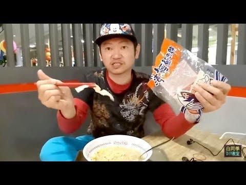 (北海鱈魚香絲)加到拉麵一起吃【白同學生活日常】白同學DIY教室
