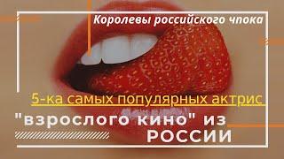 """Пятёрка лучших актрис российского """"чпока"""": фильмы для взрослых"""