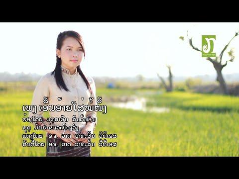 ເອີ້ນອ້າຍໃສ່ໝໍ້ໜຶ້ງ - ມຸກດາວັນ ສັນຕິພອນ / เอิ้นอ้ายใส่หม้อนึ่ง มุกดาวัน สันติพอน 【OFFICIAL MV】