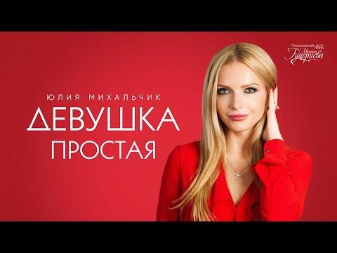 Клип Юлия Михальчик - Девушка простая